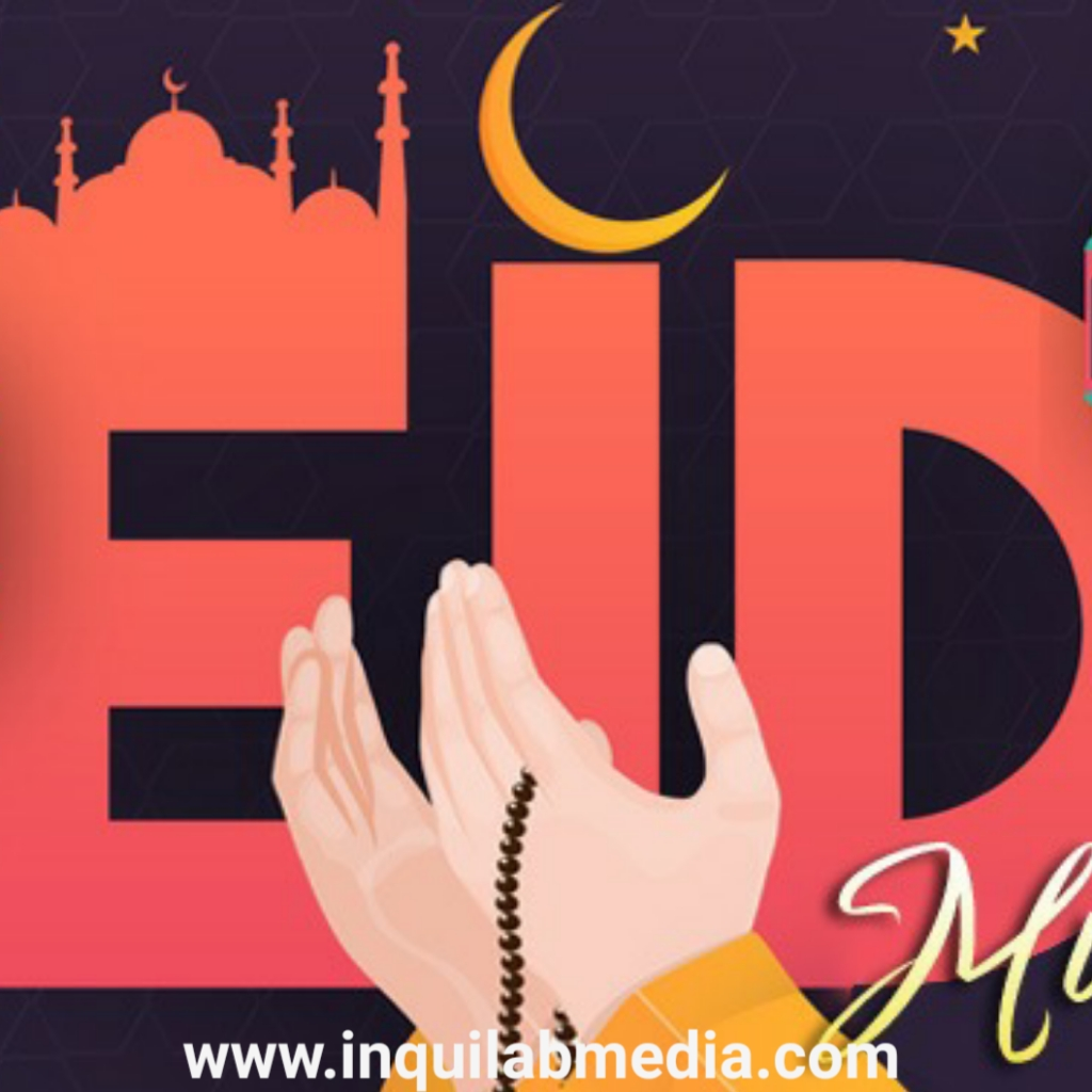 How to pray salat Eid at home?